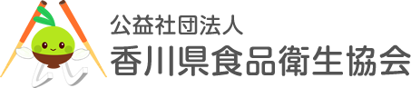 公益社団法人 香川県食品衛生協会