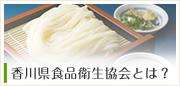 香川県食品衛生協会とは?